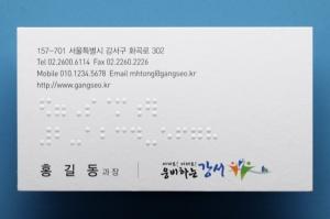 형압 점자명함 / DT 7108 /