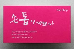 점포_건강 미용 / BK 31503 /