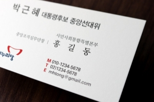 선거명함 / KT 38101 /