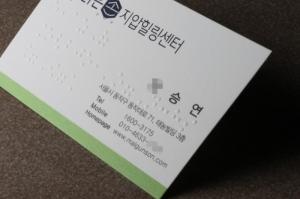 형압 점자명함 / DT 7117 /