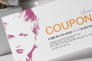 뷰티샵 쿠폰명함 / CUP 60105 /