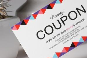 뷰티샵 쿠폰명함 / CUP 60106 /